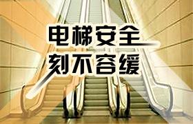 《金华市电梯安全条例》条文解读
