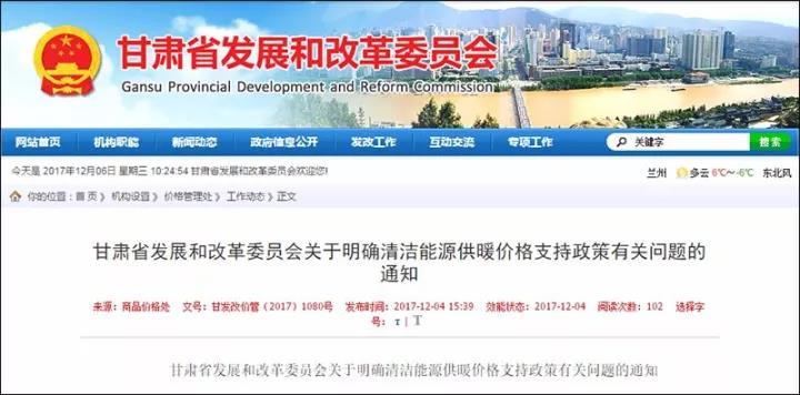 甘肃发改委:谷电增加2小时,降价0.2元/度,支持清洁采暖