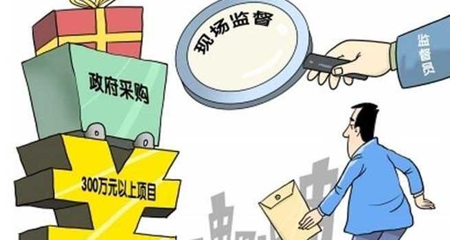 四川乐山市创新举措加强政府采购监管