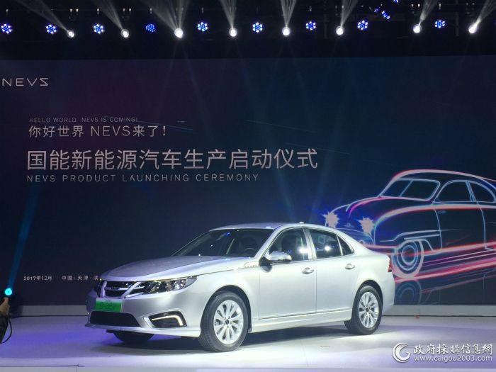 国能新能源汽车