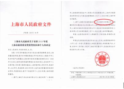 上海市政府发文
