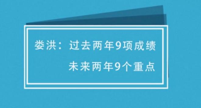 娄洪:政采工作两年9大硕果,深化改革9项工作待落地