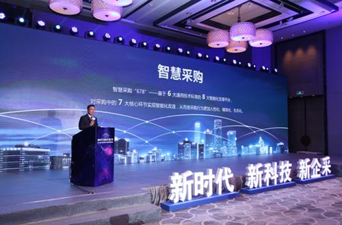 京东集团副总裁、大客户业务负责人宋春正做主题演讲