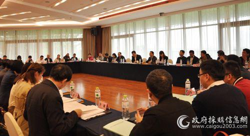 全国政府采购工作会议分组讨论