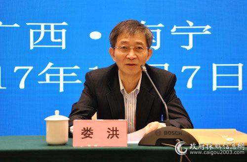 财政部国库司主要负责人、政府采购管理办公室主任娄洪