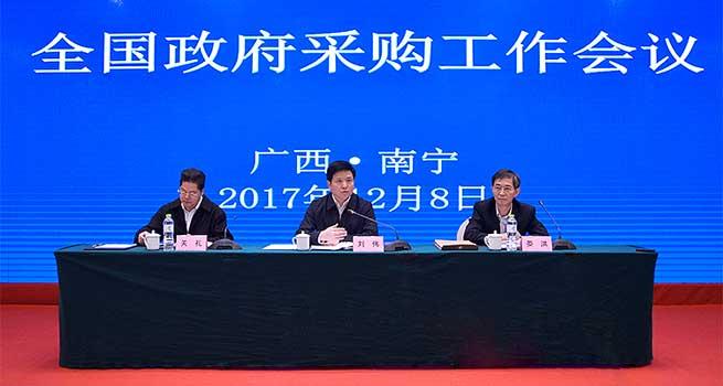 2017年全国政府采购工作会议在南宁成功召开