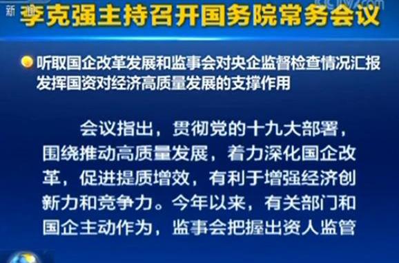 李克强:发挥国资对经济高质量发展的支撑作用