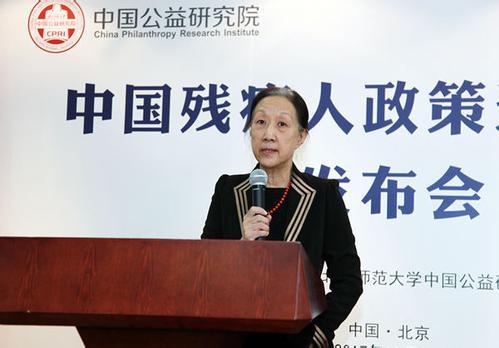 """第二届""""中国残疾人政策进步指数""""发布"""