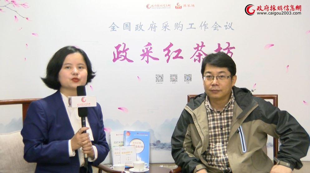 何杨:全国政府采购工作会议政采红茶访