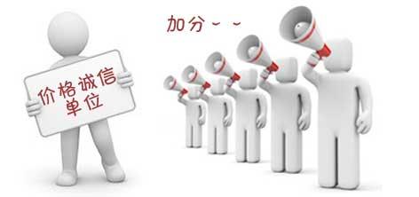 江苏公布46个诚信价格区域