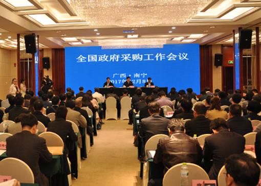 2017年全国政采工作会议(图集)
