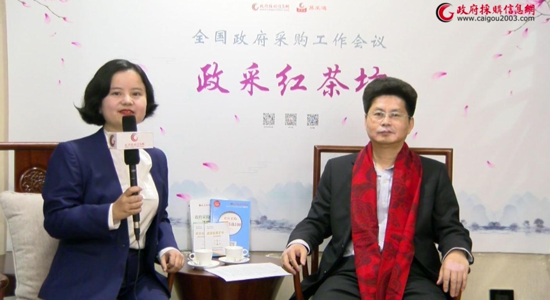 薛子成:全国政府采购工作会议政采红茶访