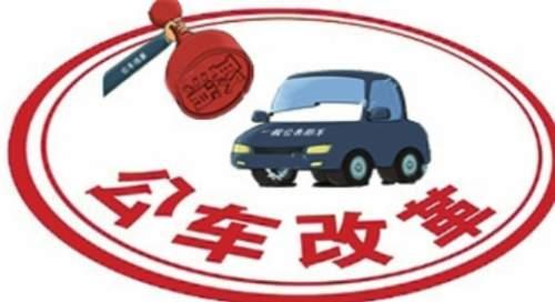 湖北省国企公车改革正式启动