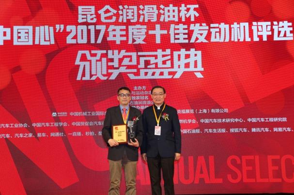 """荣威i6蓝芯SGE 20T发动机获得""""中国心""""十佳发动机"""