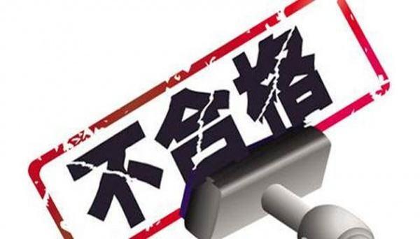 云南质监局:4批次儿童家具产品质量不合格