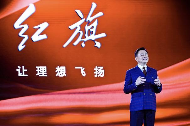 中国第一汽车集团有限公司董事长徐留平发布新红旗品牌战略