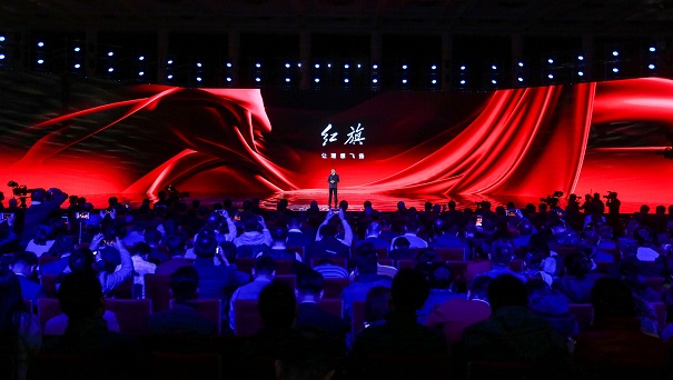 近千名嘉宾共同见证新红旗品牌战略发布的历史时刻