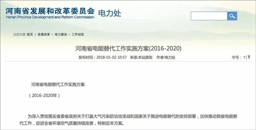 """河南发改委:2020年完成50万户""""煤改电"""",推广热泵1亿平米"""