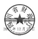 四川财政章.png