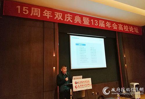 四川长虹空调有限公司工程总监李文义发表主题演讲