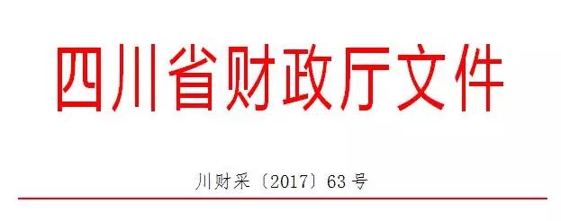 四川财政厅.png