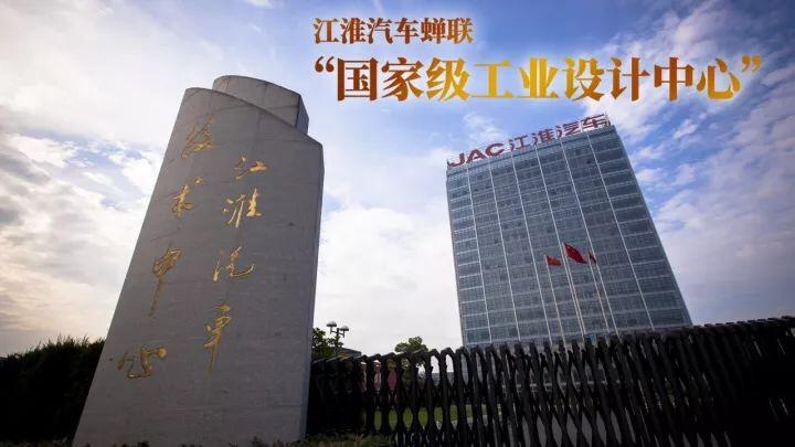 江淮汽车技术中心