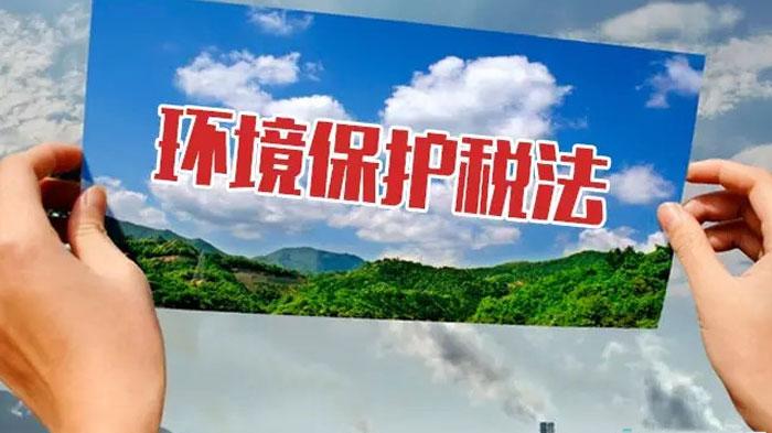 25省市公布环保税收费标准:北京收费标准全国最高