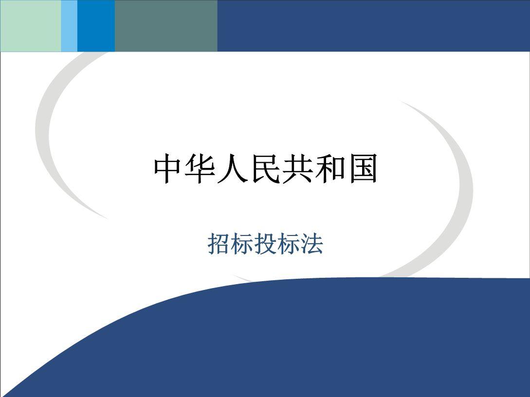 发改委:《招标投标法》修订草案将在6月底上报国务院