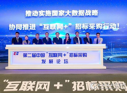 """第二届中国""""互联网+""""招标采购发展论坛"""