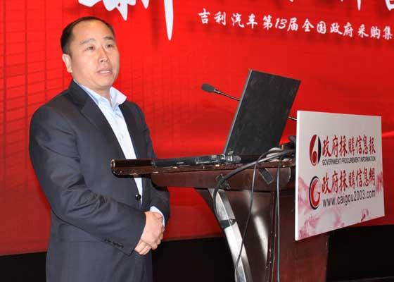 吉利控股集团大客户商务总监王天志