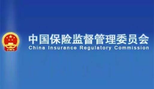 保监会印发方案 打赢保险业防范化解重大风险攻坚战