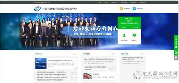 中国兵器电子招标投标交易平台.jpg