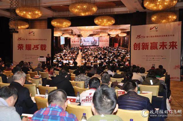 15周年双庆典暨第13届全国政府采购集采年会大会场