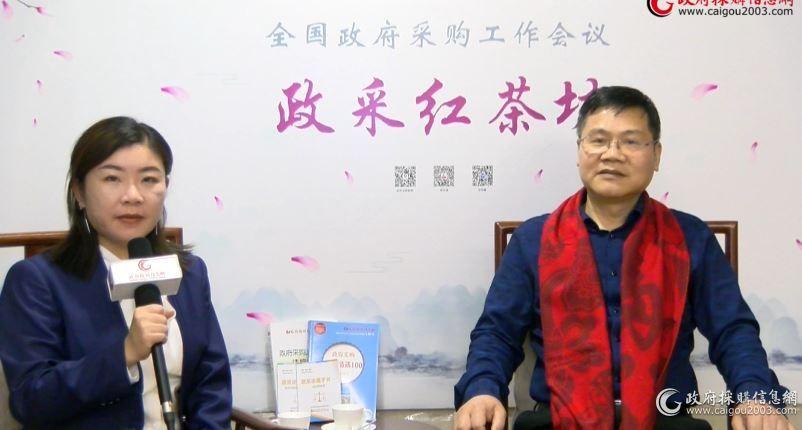 謝鳳根:全國政府采購工作會議政采紅茶訪