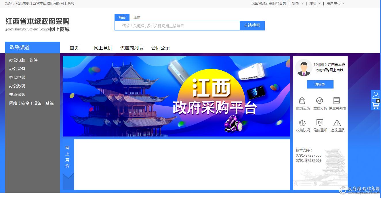 江西政府采购网上商城截图.png