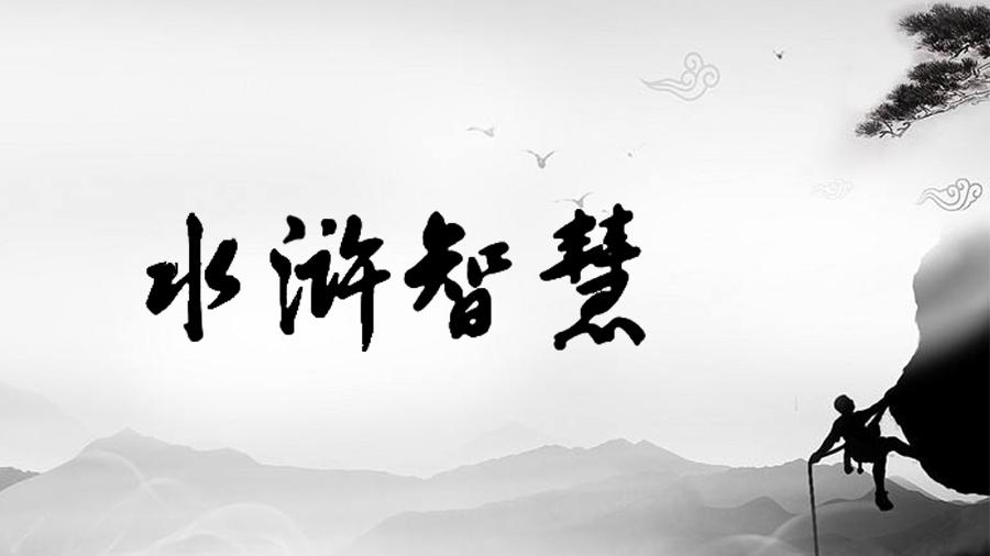 水浒智慧:吴用妙计试三雄