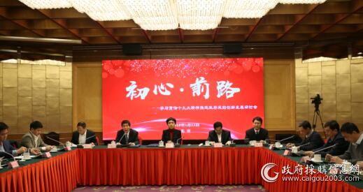 国采中心成立15年周年研讨会.jpg