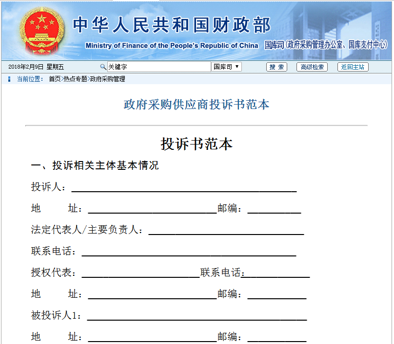 政府采购供应商投诉书范本