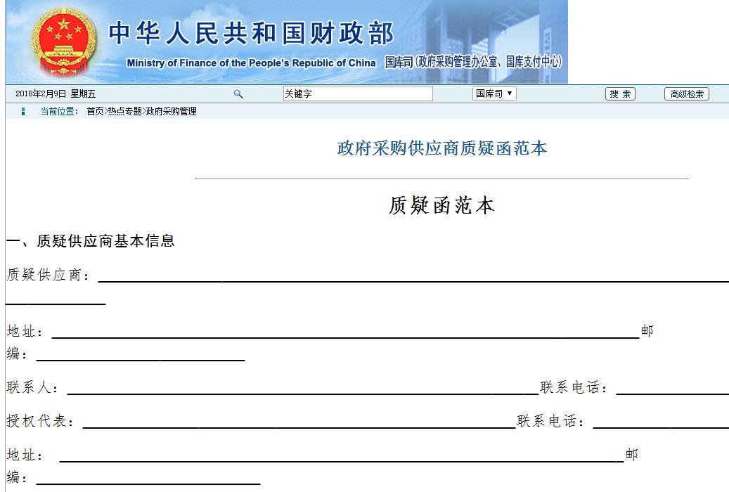 政府采购供应商质疑函范本