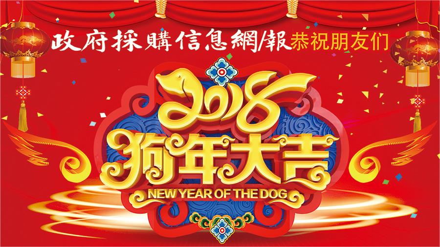 政府采购信息报/网恭祝网友们新春快乐