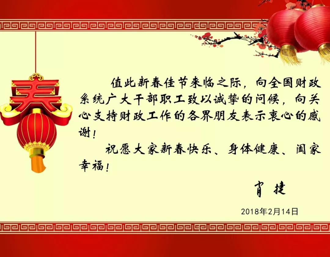 财政部党组书记、部长肖捷致新春问候