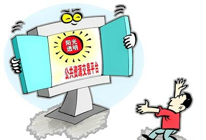 """南宁:""""制度+科技""""双管齐下 确保阳光交易"""