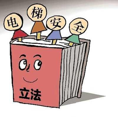 《陕西省电梯安全监督管理办法》2月1日起施行