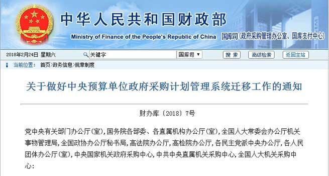 财政部:5月底完成政府采购计划管理系统迁移工作