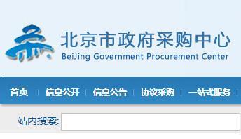 北京采购中心对照87号令 明晰采购代理责权