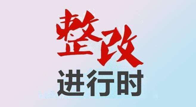 北京 责令新浪微博等六网站限期整改