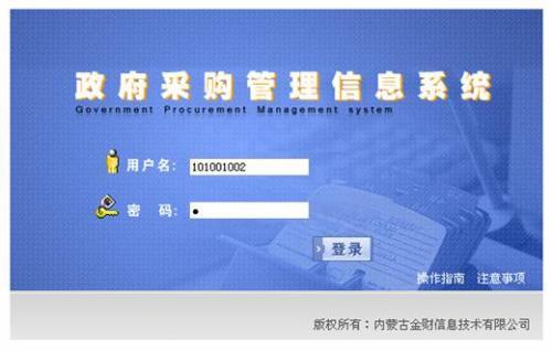热词:政府采购计划管理系统