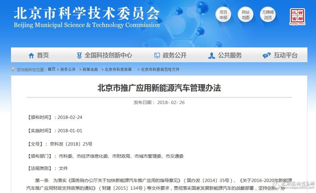 北京市推广应用新能源汽车管理办法.jpg
