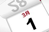 3月新规:政采透明度提高