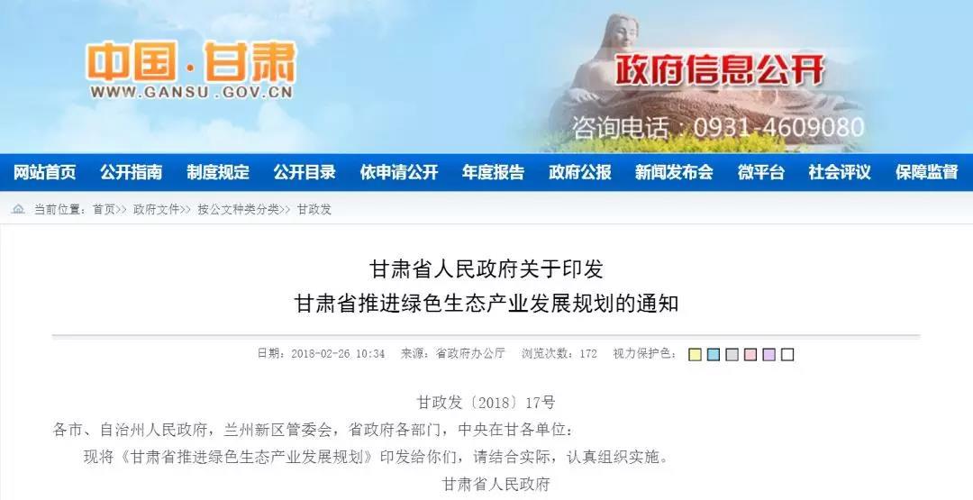 甘肃:实施传统能源+空气能等协同开发利用